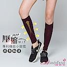 腿套 360D專利機能壓縮小腿套(紅)BeautyFocus