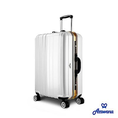 Arowana 勁彩塑鋼25吋PC鋁框旅行箱/行李箱 (白色)