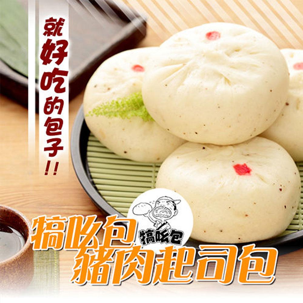 任選_犒吆包 豬肉起司包(5顆/包)