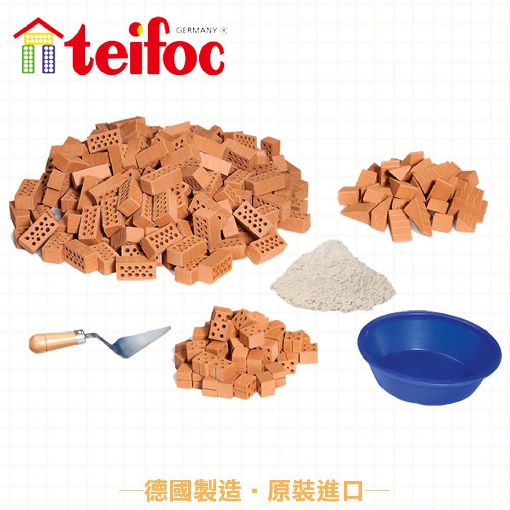【德國teifoc】益智磚塊建築玩具 - TEI1500 磚塊組合包