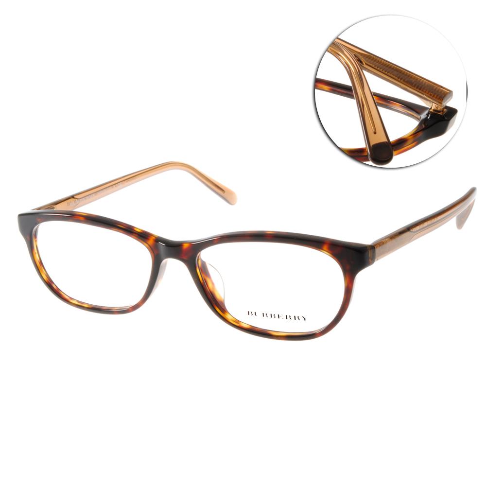 BURBERRY眼鏡 典雅水晶感系列/琥珀#BU2180F 3506