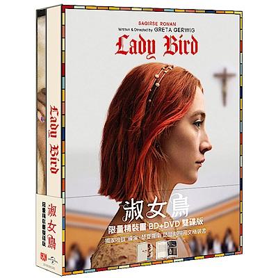 淑女鳥 BD+DVD 限量精裝書雙碟版   藍光 BD
