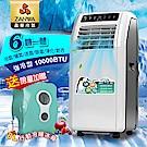 ZANWA晶華 冷暖清淨除溼5~7坪移動式冷氣ZW-1260CH●加碼送8L行動冷暖冰箱●