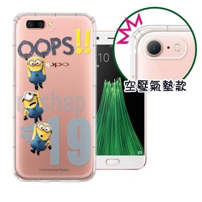 正版Minions小小兵 OPPO R11 5.5吋 空壓安全手機殼(掛一串)