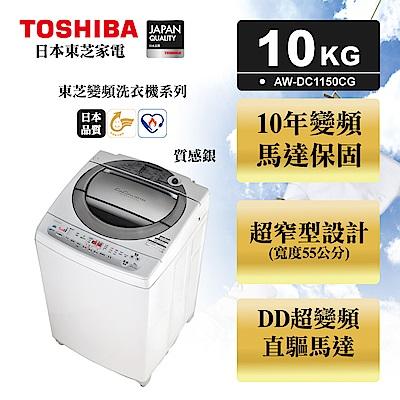 TOSHIBA東芝10公斤直驅變頻洗衣機AW-DC