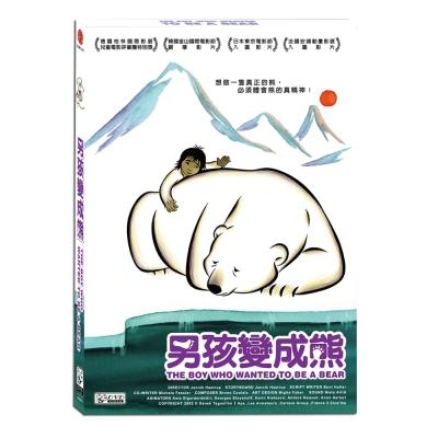 男孩變成熊 DVD