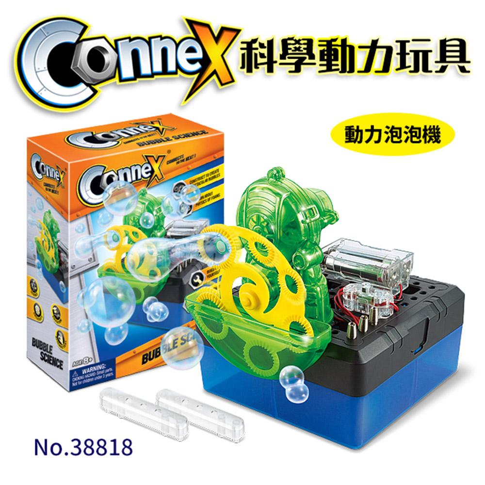 Connex科學動力玩具-動力泡泡機