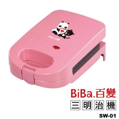 百變BIBA 三明治機SW-01