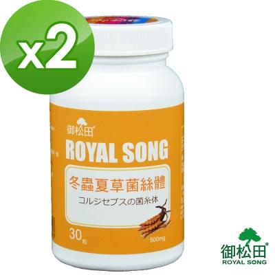 御松田-冬蟲夏草菌絲體(30粒/瓶)-2瓶