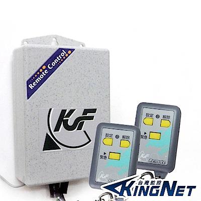 KINGNET 防盜安全 設定主機遙控器組 門禁遙控器 防盜遙控器