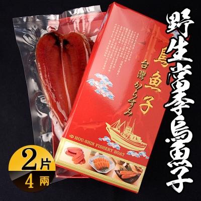 海鮮王 野生當季現補烏魚子 *2片組 (4兩±10%/片)-附禮盒(春節禮盒)
