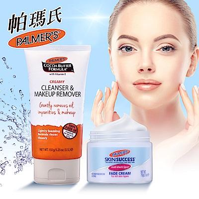 Palmers帕瑪氏  2 週瞬效淡斑淨膚組(全膚質)+卸妝乳