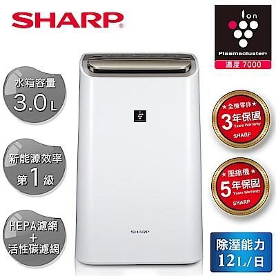 SHARP 夏普 12L自動除菌離子HEPA除菌除濕機 DW-H12FT-W
