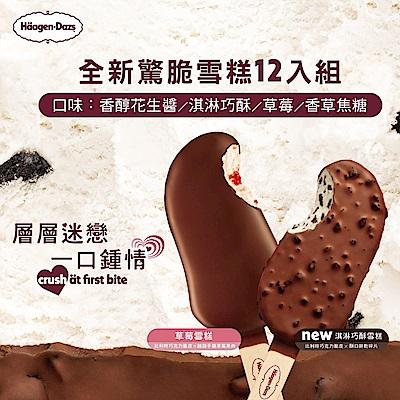哈根達斯-全新驚脆雪糕12入組(濃郁花生醬/淇淋巧酥/香草焦糖/草莓)