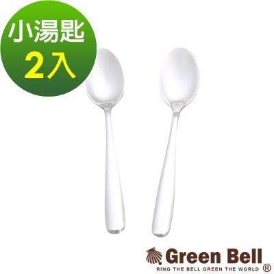 GREEN BELL綠貝晶緻純正304不鏽鋼咖啡匙(2入)