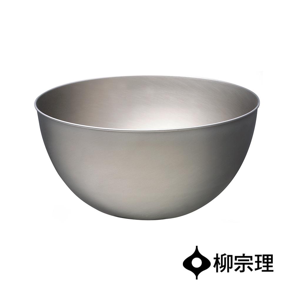 日本柳宗理不鏽鋼調理盆23cm