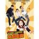 米酒甜心 DVD product thumbnail 1