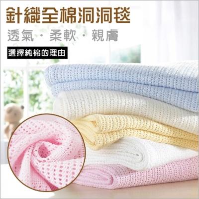 【兩條入】純棉新生兒透氣洞洞毯嬰兒空調毯-小號