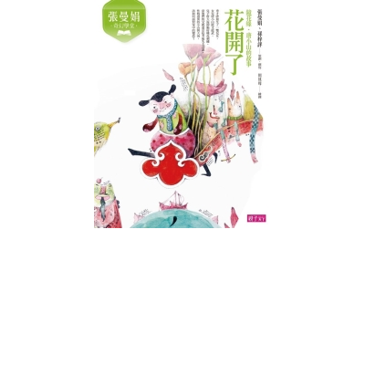 張曼娟奇幻學堂:花開了(新版)