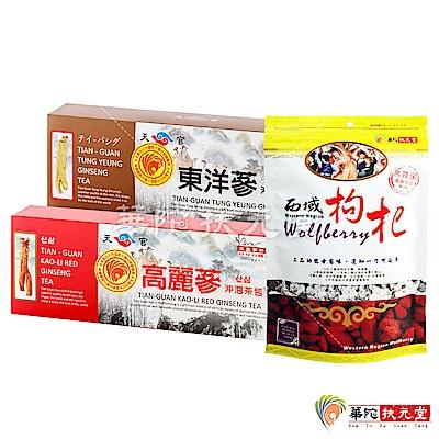 華陀扶元堂 官高麗蔘/東洋蔘沖泡茶包共2盒(20包/盒)+西域枸杞1包(200G/包)