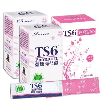 TS6 順暢窈窕身呼吸組(健康有益菌30包X2+窈窕甜心30包X1)