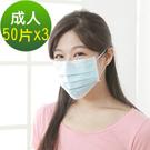 順易利-台灣製-三層平面成人醫用口罩(9x17.5cm) 50片/盒-藍(三盒)