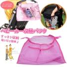 【超值2入】kiret 外出通用 網格掛袋 嬰兒推車 車用椅背後座收納袋
