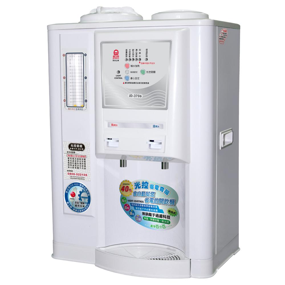 晶工牌省電奇機光控溫熱全自動開飲機 JD-3706