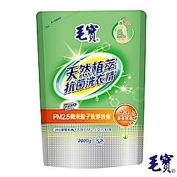 毛寶 天然植萃PM2.5洗衣精2KG(補)