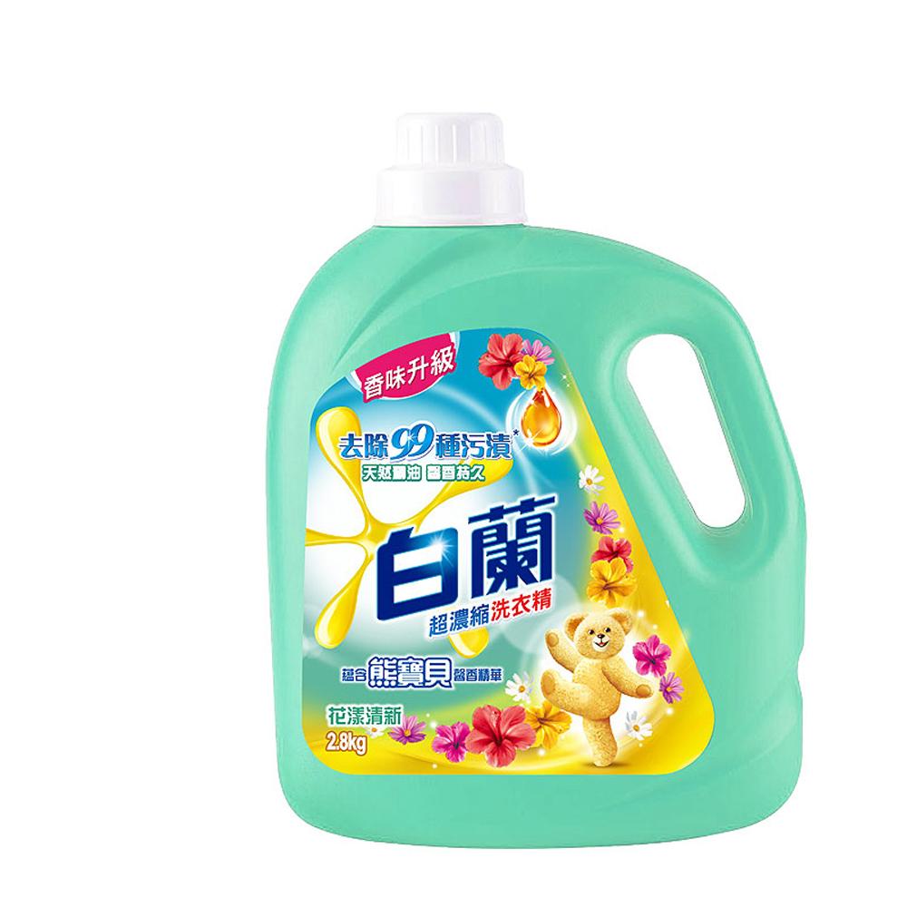 白蘭 含熊寶貝馨香精華花漾清新超濃縮洗衣精2.8kg