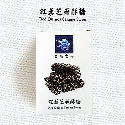自然食尚 紅藜芝麻酥糖隨手包-3包組(120g/包)