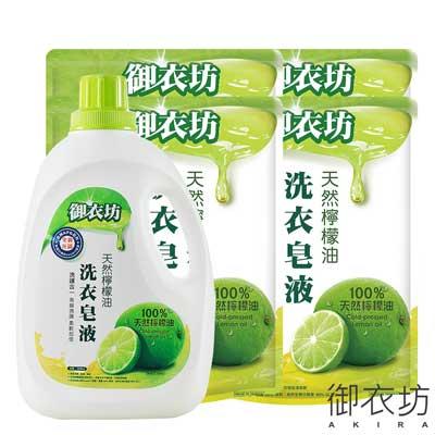 御衣坊天然檸檬油洗衣皂液2000mlx1瓶+1800mlx4包/箱