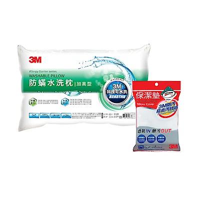 3M 新一代防蹣水洗枕-加高型+保潔墊枕套