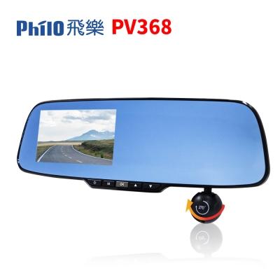 飛樂 Philo PV368 旋轉鏡頭270度安全預警行車紀錄器(送16G SD卡)-快