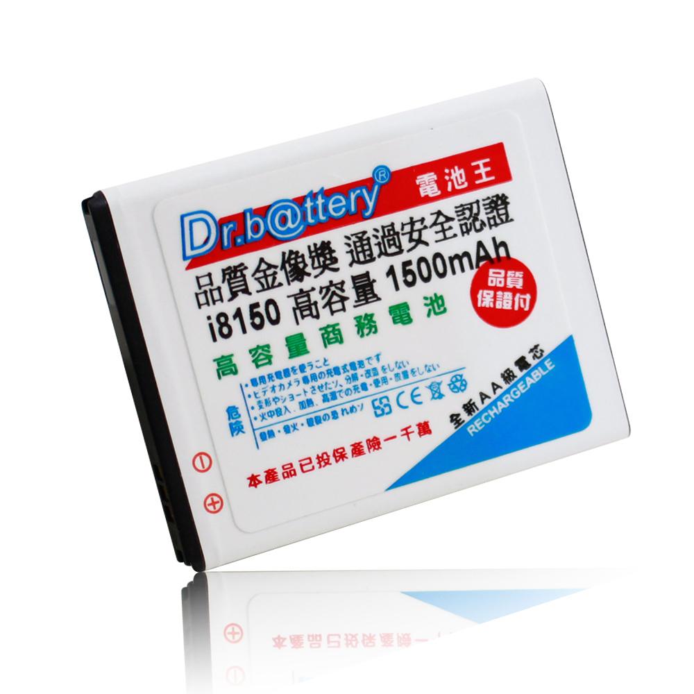 電池王 For SAMSUNG i8150/S5820/i8350 高容量認證鋰電池