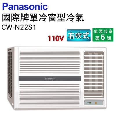 Panasonic國際牌右吹(110V)冷專窗型冷氣CW-N22S1