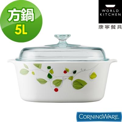 康寧Corningware 5L方型康寧鍋-綠野微風