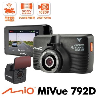 Mio MiVue 792D 前後SONY感光 WIFI GPS雙鏡頭行車記錄器-急速配
