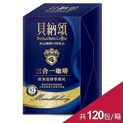 貝納頌 三合一經典曼特寧咖啡(20gx120包)