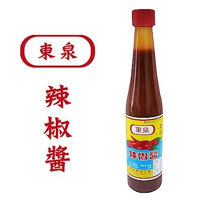 東泉 辣椒醬(420ml)