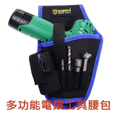 多功能修繕電鑽工具腰包/電動工具包扳手專用腰包-藍色