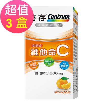 善存 維他命C甜嚼錠(30錠/盒)x3盒