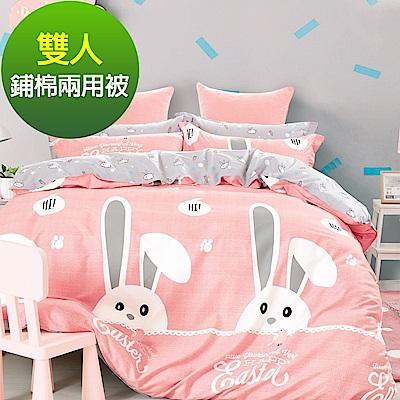 Ania Casa -100%精梳棉- 雙人床包鋪棉兩用被套四件組 - 粉紅兔