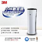 3M 淨呼吸空氣清淨機 淨巧型-FA-X50T(加碼再送濾網1片)