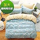 Ania Casa隨風搖曳 加大鋪棉兩用被套 100%精梳純棉 加大床包四件組