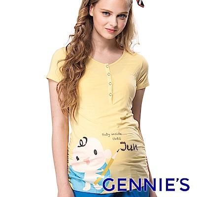 Gennies專櫃-June龍的傳人哺乳衣(GNM06)