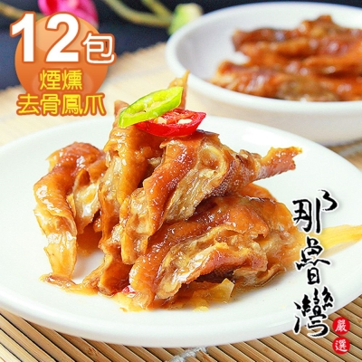 那魯灣 煙燻去骨鳳爪 12包(120g/包)