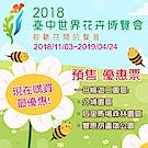 2018臺中世界花卉博覽會 預售1人優惠票(4張)