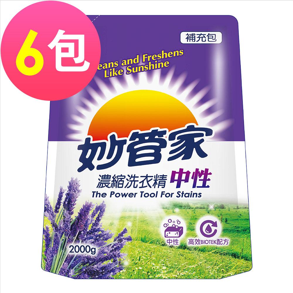 妙管家-濃縮洗衣精補充包(薰衣草香)2000g(6入/箱)