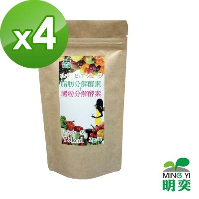 【明奕】脂肪分解酵素+澱粉分解酵素(15包/袋)-4袋